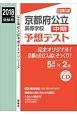 京都府公立高等学校 中期 予想テスト 公立高校入試予想テストシリーズ CD付 2018