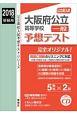 大阪府公立高等学校 一般 予想テスト 公立高校入試予想テストシリーズ CD付 2018