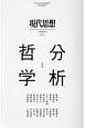 現代思想 2017.12臨時増刊号 総特集:分析哲学