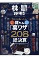 株&投資信託お得技ベストセレクション お得技シリーズ101