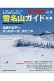 TRAMPIN' 雪名山ガイド 冬+春 アイゼン&スノーシューにおすすめの雪山&ハウツーを紹介! Hiking&Backpacking(34)