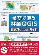 業務で使う林業QGIS 徹底使いこなしガイド