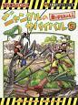 ジャングルのサバイバル 離ればなれの4人 大長編サバイバルシリーズ (5)