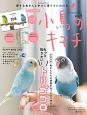 小鳥のキモチ (5)