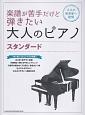 楽譜が苦手だけど弾きたい大人のピアノ スタンダード 超初級