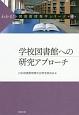 学校図書館への研究アプローチ わかる!図書館情報学シリーズ4