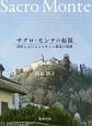 サクロ・モンテの起源 西欧におけるエルサレム模造の展開