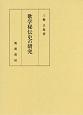 歌学秘伝史の研究