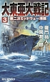 大東亜大戦記 第二次ミッドウェー海戦 (3)