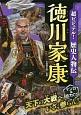 超ビジュアル!歴史人物伝 徳川家康