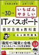 ITパスポート 絶対合格の教科書 最先端の脳科学で証明されている「最良の学習方法」で