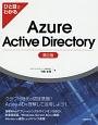 ひと目でわかる Azure Active Directory<第2版>