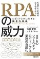 RPAの威力 ロボットと共に生きる働き方改革