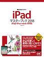 iPadマスターブック 2018 iPad・Pro・mini4対応