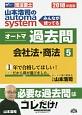 司法書士 山本浩司のautoma system オートマ過去問 会社法・商法 2018 (5)
