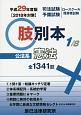 司法試験/予備試験/ロースクール既修者試験 肢別本 公法系憲法 平成29年 (1)
