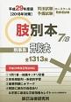 司法試験/予備試験/ロースクール既修者試験 肢別本 刑事系刑法 平成29年 (7)