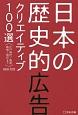 日本の歴史的広告クリエイティブ100選 江戸時代~戦前 戦後~現代まで