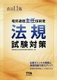 電気通信主任技術者 法規試験対策<改訂11版>