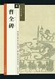 曹全碑 シリーズ-書の古典-4