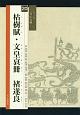 枯樹賦・文皇哀冊 チョ遂良 シリーズ-書の古典-20