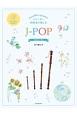 リコーダーアンサンブル リコーダー四重奏で楽しむ J-POP