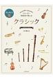 リコーダーアンサンブル リコーダー四重奏で楽しむ クラシック