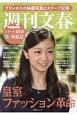 週刊文春 シリーズ昭和 華麗篇 皇室ファッション革命 (3)