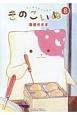 きのこいぬ (8)