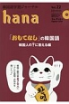 hana 特集:「おもてなし」の韓国語 韓国人の?に答える編 韓国語学習ジャーナル(22)