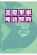 国際軍事略語辞典<第2版>