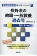 長野県の教職・一般教養 過去問 教員採用試験過去問シリーズ 2019