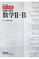チャート式 基礎と演習 数学2+B<改訂版>