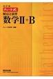 チャート式 解法と演習 数学2+B<改訂版>
