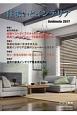 住まいとインテリア Ambiente 2017 Home Living<別冊版>36