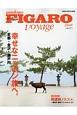 madame FIGARO voyage japon 京都・金沢・鎌倉 幸せニッポン旅へ (37)