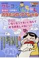 クレヨンしんちゃん ラブラブ!オラとシロ・スペシャル