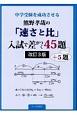 中学受験を成功させる熊野孝哉の「速さと比」入試で差がつく45題+5題<改訂3版>
