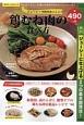 ジューシーで絶対おいしい 鶏むね肉の食べ方 楽LIFEヘルスシリーズ