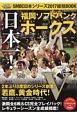 SMBC日本シリーズ 総括BOOK 2017 日本一!福岡ソフトバンクホークス