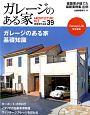 ガレージのある家 建築家作品集(39)