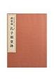 中国の書道 孔子廟堂碑 第12巻