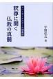 釈尊に聞く仏教の真髄 マハーヤーナスクール講義録