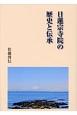 日蓮宗寺院の歴史と伝承
