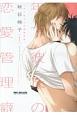 年下彼氏の恋愛管理癖<新装版> (1)
