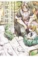 わたしと先生の幻獣診療録 (2)