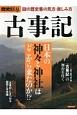 歴史REAL 古事記 日本の神々と神社はどこから来たのか!?