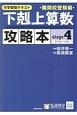中学受験テキスト 下剋上算数攻略本 難関校受験編 (4)