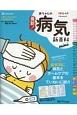 最新!赤ちゃんの病気新百科 mini