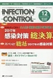 INFECTION CONTROL 26-12 2017.12 ICTのための医療関連感染対策の総合専門誌